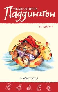 Cover Медвежонок Паддингтон не сдается. Кн.6