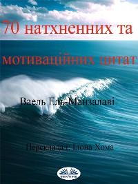 Cover 70 Натхненних Та Мотиваційних Цитат