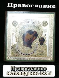 Cover Православное исповедание Бога