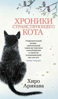 Cover Хроники странствующего кота