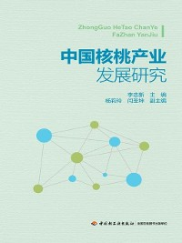 Cover 中国核桃产业发展研究 (Research on the Development of Walnut Industry in China)