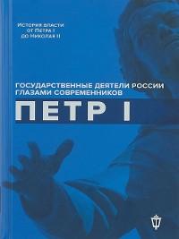 Cover Петр I