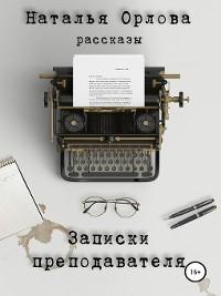 Cover Записки преподавателя