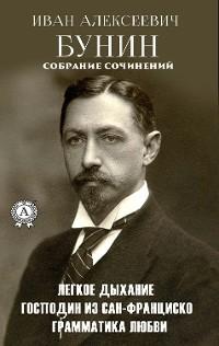 Cover Иван Алексеевич Бунин. Собрание сочинений