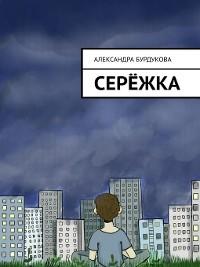 Cover Серёжка