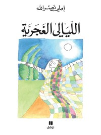 Cover الليالي الغجرية