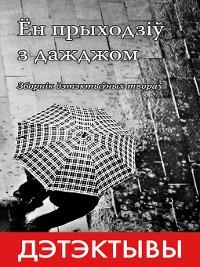 Cover Ён прыходзіў з дажджом (зборнік)