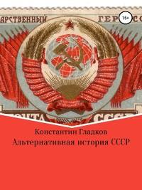 Cover Альтернативная история СССР. Продолжение