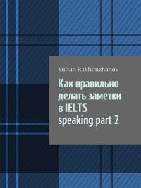 Cover Как правильно делать заметки в IELTS speaking part 2
