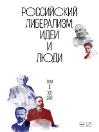 Cover Российский либерализм