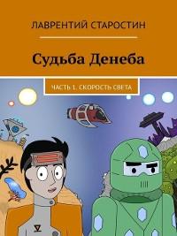 Cover Судьба Денеба. Часть 1. Скорость света