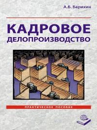 Cover Кадровое делопроизводство. Практическое пособие