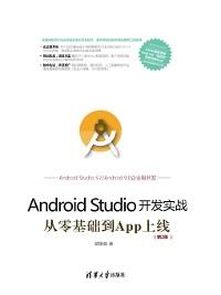 Cover Android Studio开发实战:从零基础到App上线(第2版)