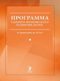 Cover Программа раннего физического развития детей (от рождения до 10 лет)