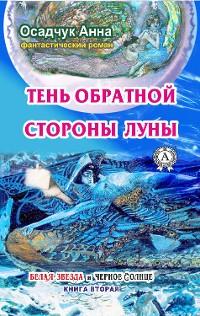 Cover Тень обратной стороны Луны (Книга вторая) Фантастический  роман
