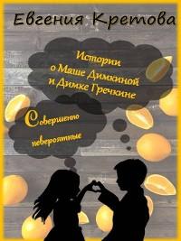 Cover Истории о Маше Димкиной и Димке Гречкине, совершенно невероятные