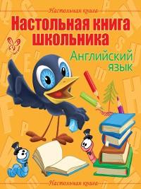 Cover Настольная книга школьника