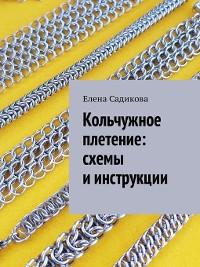 Cover Кольчужное плетение