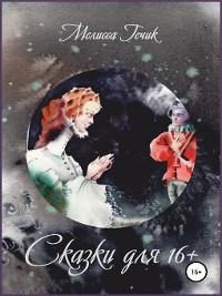 Cover Сказки для 16+