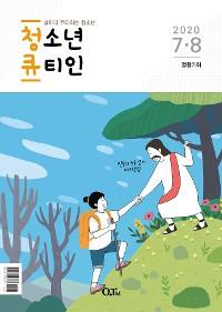 Cover Teens QTIN July-August 2020 (Korean Edition)