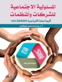 Cover المسئولية الاجتماعية للشركات و المنظمات : المواصفة القياسية ISO 26000