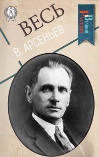 Cover Весь В. Арсеньев