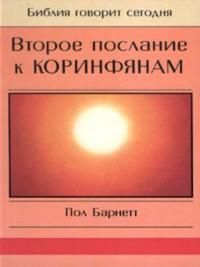 Cover Второе послание к Коринфянам