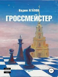 Cover Гроссмейстер