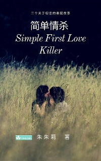Cover Simple First Love Killer