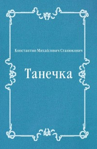 Cover Tanechka (in Russian Language)