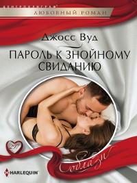 Cover Пароль к знойному свиданию