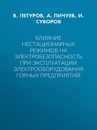 Cover Влияние нестационарных режимов на электробезопасность при эксплуатации электрооборудования горных предприятий