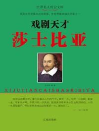 Cover Drama Genius Shakespeare