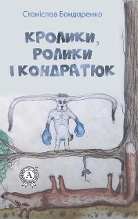 Cover Кролики, ролики і Кондратюк