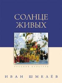 Cover Солнце живых (сборник)