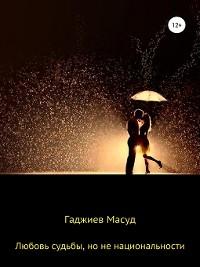 Cover Любовь судьбы, но не национальности
