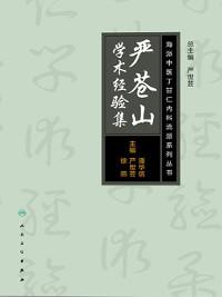 Cover 海派中医内科丁甘仁流派系列丛书