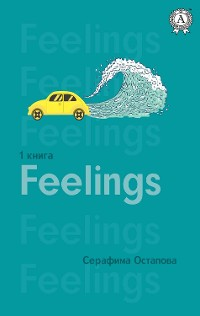 Cover Feelings (1 книга)