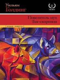 Cover Повелитель мух. Бог-скорпион (сборник)