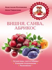 Cover Вишня, слива, абрикос