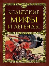 Cover Кельтские мифы и легенды