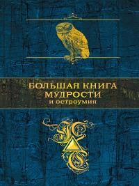 Cover Большая книга мудрости