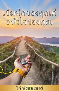 Cover Your Heart is your purpose: Language Thai