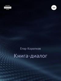 Cover Книга-диалог