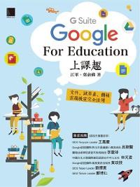 Cover Google [G Suite] for Education上課趣-文件、試算表、簡報、雲端教室完全活用