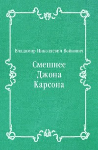 Cover Smeshnee Dzhona Karsona (in Russian Language)