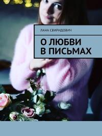 Cover О любви в письмах