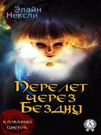 Cover Перелет через Бездну