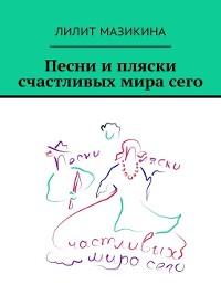 Cover Песни ипляски счастливых мирасего