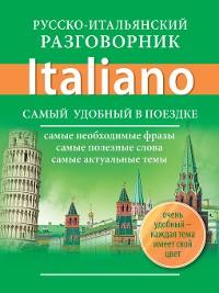 Cover Русско-итальянский разговорник